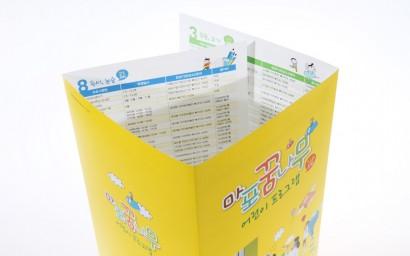 마포구청 어린이 강좌 소개 브로슈어(brochure)
