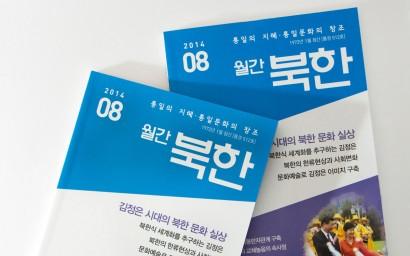 월간 북한 2014년 8월호