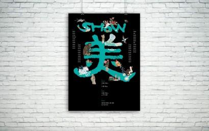 민화 전시 쇼미 포스터