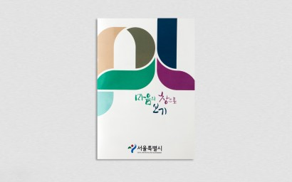 관공서 리플렛, 서울특별시 에이즈 가이드북