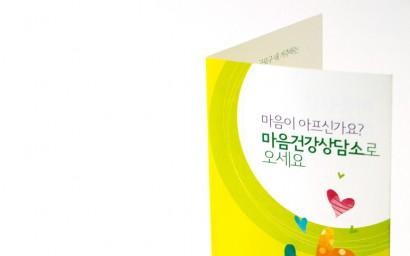 구로구 보건소 접지 리플렛(Leaflet)