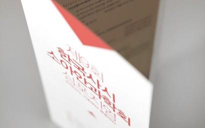 한국사시 소아안과학회 심포지엄 리플렛(Leaflet)