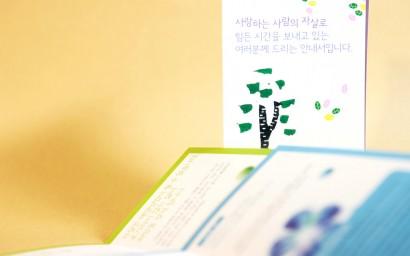 강서구 자살방지키트 리플렛(Leaflet)
