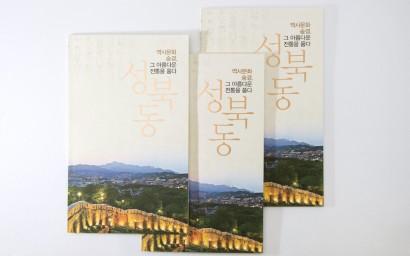 성북구청 지역홍보책자 성북동