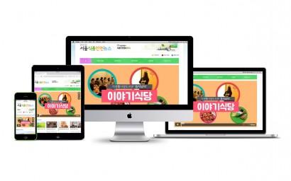 서울식품안전뉴스 웹진(webzine) 2015년 3월