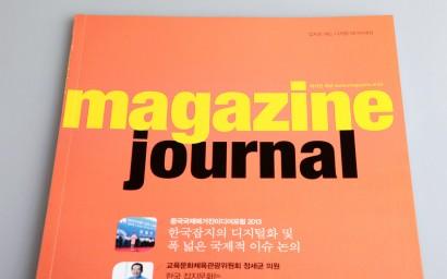 사보 매거진저널 2013년 10월 호
