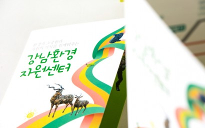 강남구청 강남환경자원센터 리플렛
