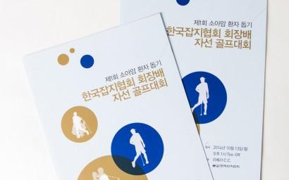 한국잡지협회 회장배 자선 골프대회 리플렛