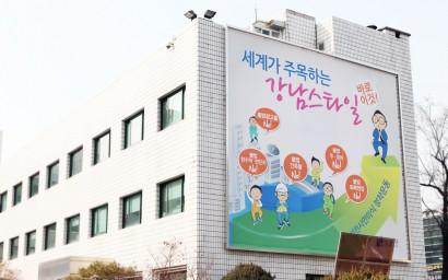 강남구청 현수막