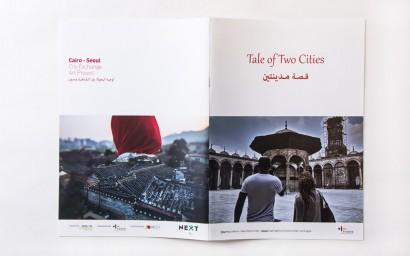 이집트 사진전 팜플렛(pamphlet)