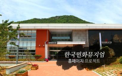 한국민화뮤지엄 홈페이지 프로젝트