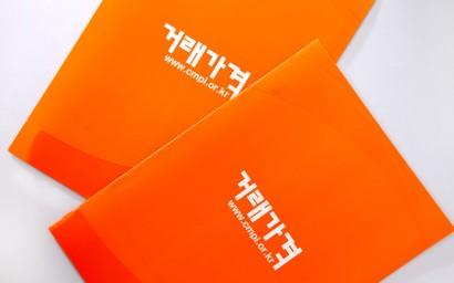 거래가격 리플렛(Leaflet)
