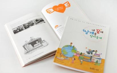 성북자기주도학습지원센터 책자
