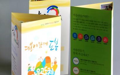 도봉구청 마을공동체 리플렛(Leaflet)