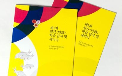 월간 민화 학술답사 및 세미나 리플렛(Leaflet)