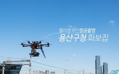 드론 헬리캠 무인항공촬영