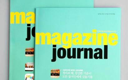 잡지협회 사보 매거진저널 2014년 1월, 2월
