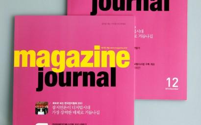 한국잡지협회 사보 매거진저널 2013년 12월호