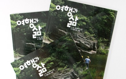 여행매거진(magazine) 여행과삶 2014년 8월호