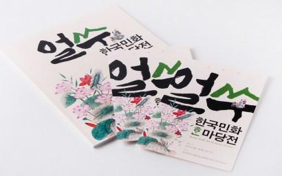 얼쑤 한국민화한마당전 전시 도록