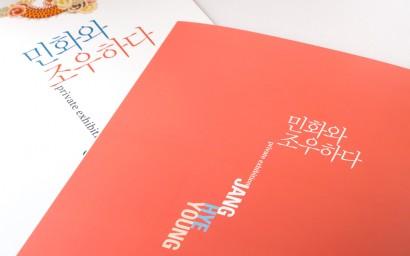 민화와 조우하다 전시 팸플릿(pamphlet)