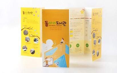 돌마리도서관 리플렛(Leaflet)