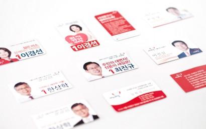 지방선거 홍보 명함