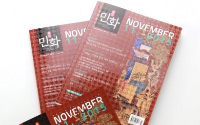 월간 민화 2015년 11월