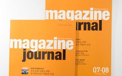 한국잡지협회 사보 매거진저널 2014년 7월~8월호