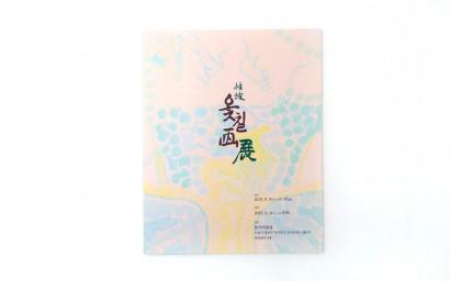 성파스님 옻칠불화 전시 팸플릿(pamphlet)