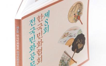 제8회 한국민화협회 전국민화공모전 도록
