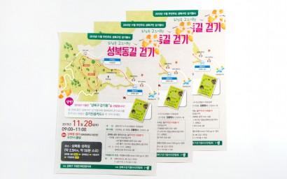 성북구청 걷기행사 전단(Leaflet)
