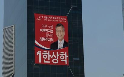2014 지방선거 홍보 현수막(banner, placard)