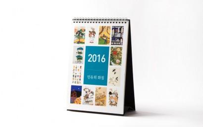 민유회 2016년 탁상 달력