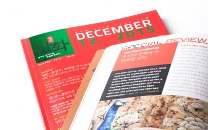 월간 민화 2015년 12월호