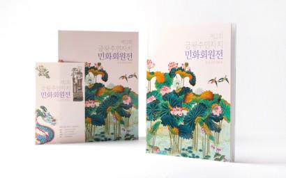 음성전통민화회 제2회 금왕주민자치 민화회원전 도록