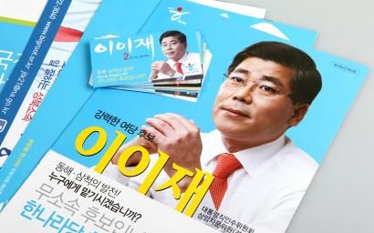 국회의원 선거 홍보물