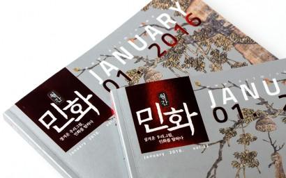 월간 민화 2016년 1월호