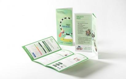구로구보건소 치매지원센터 접지 리플렛(Leaflet)