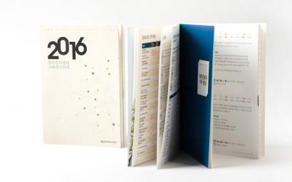 한국잡지협회 교육연수안내 책자