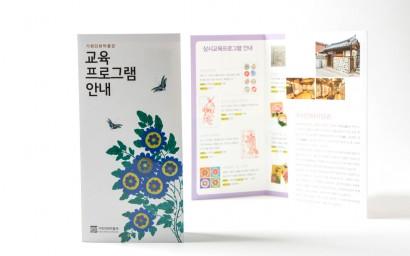 가회민화박물관 교육 프로그램 안내 리플렛(leaflet)