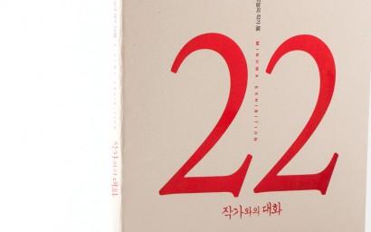 월간 민화 창간 2주년 기념 전시회 도록